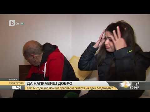 Тази сутрин: 17-годишно момиче преобърна живота на бездомник в Плевен