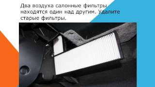 Hyundai i20 Як замінити повітряний фільтр салону