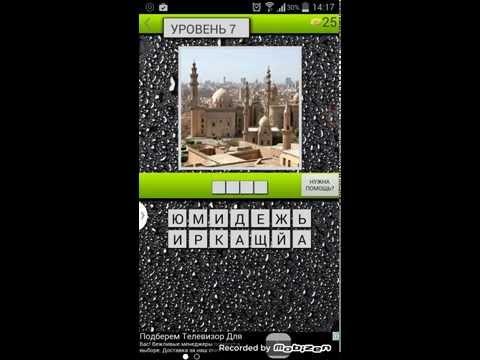 игра угадай фото на андроид