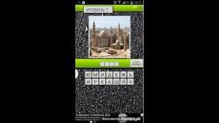 Игра Угадай город 1 - 15 уровень ответы.