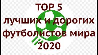 TOP 5 лучших и дорогих футболистов мира Новости футбола 2020