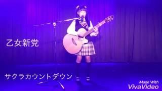 20170331飯塚理珠ギター弾き語り第8弾(乙女新党 サクラカウントダウン...