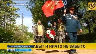 Семья из Башкирии нашла в Беларуси могилу родственника, погибшего в Великой Отечественной войне.