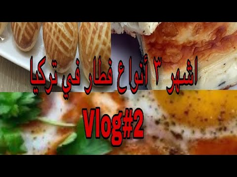 The Most 3 Famous Breakfast In Turkey Vlog#2 # #turkeyvlogweek اشهر ٣ أنواع فطار في تركيا #فلوق