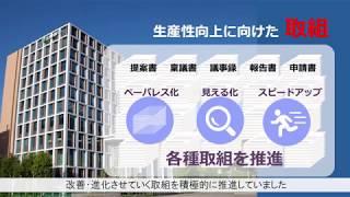 グループウェア「POWER EGG」導入事例:北國銀行様