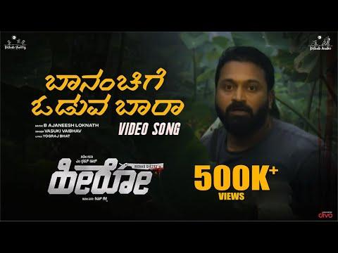 HERO - Baananchige Oduva Baara (Video Song)  Rishab Shetty  Vasuki Vaibhav   Ajaneesh   Yogaraj Bhat