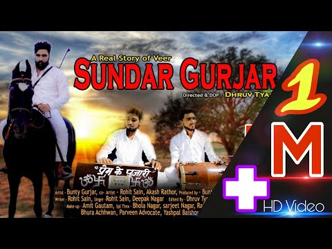 Sunder Gujjar | Full Video Song | Latest Haryanvi Song Haryanvi  2018 | Bunty Gujjar