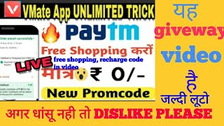 Vmate apk unlimited paytm shopping and recharge trick | Giveaway inside the video for all viewer