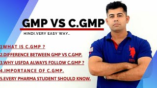 C.GMP VS GMP I BASIC I HINDI