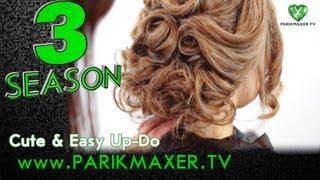 Прическа из объемных локонов. Cute & easy updo parikmaxer tv парикмахер тв