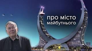 видео Місто майбутнього