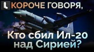 Мог ли французкий фрегат сбить российский ИЛ-20 в Сирии?