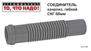 Соединитель канализационный гибкий СКГ-50мм - пластиковые трубы для канализации(Строймаркет