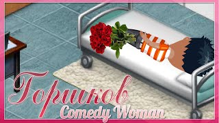 Comedy Woman - Горшков I Аватария