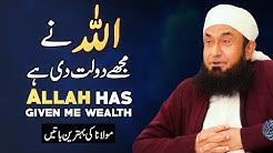 Allah has given me Wealth - Molana Tariq Jameel Latest Bayan 31 January 2021