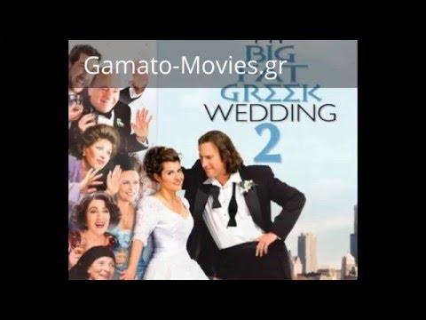Γάμος αλά Ελληνικά 2 Greek subs online Gamato-Movies.gr