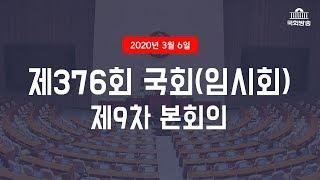 [국회방송 생중계] 제376회 국회(임시회) 제10차 …