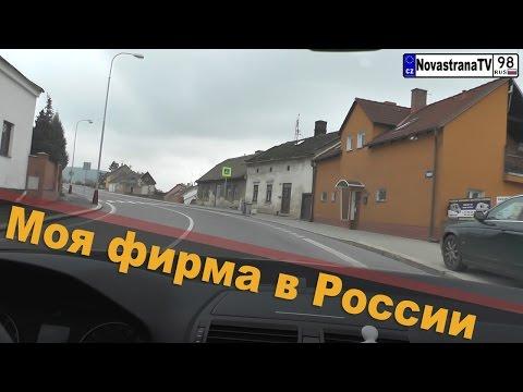 Как у меня была фирма в России [NovastranaTV]