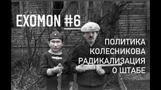 EXOMON #6. (Политика, Колесникова, Радикализация, О штабе)