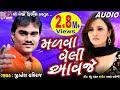 Madva Veli Aavje Jignesh Kaviraj Gujarati Sad Song મળવ વ લ આવજ