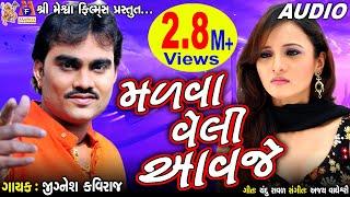 Madva Veli Aavje || Jignesh Kaviraj || Gujarati Sad Song || મળવા વેલી આવજે ||
