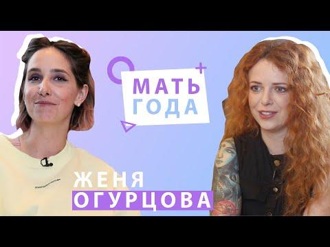 Женя Огурцова | Не обязан делиться | Новые отношения | Колготки |