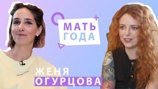 Женя Огурцова   Не обязан делиться   Новые отношения   Колготки  