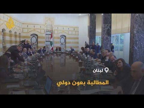 ????#لبنان يطلب عونا دوليا لمواجهة الأزمة الاقتصادية وفرنسا تدعو لقمة دعم  - 18:59-2019 / 12 / 7