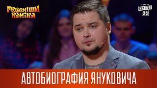Автобиография Януковича   Я так не планировал  | Рассмеши Комика 2017