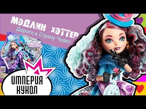Обзор на куклу Madeline Hatter Way Too Wonderland - Мэдлин Хэттер Дорога в Страну Чудес - CJF40