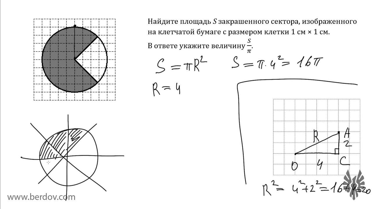 Найти площадь круга задачи для решения задачи и решения про трубы и бассейны