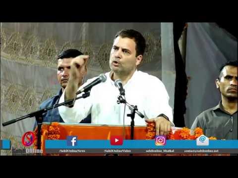 Congress president Rahul Gandhi full speech in Bhatkal