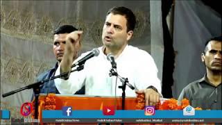 Rahul Gandhi full speech in Bhatkal
