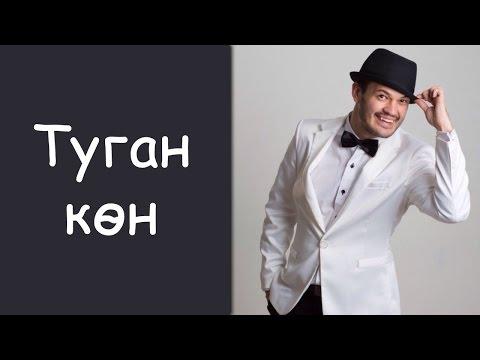 МУНИР РАХМАЕВ ТУГАН КОН СКАЧАТЬ БЕСПЛАТНО