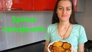 Драники из картошки! Легкий и Быстрый рецепт драников! Домашние драники! #ЛЮБЛЮГОТОВИТЬ