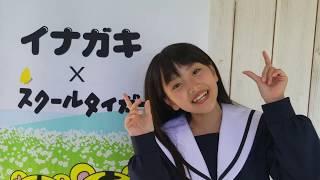 制服のイナガキ イメージモデル 村田万葉 ダサい制服 検索動画 28