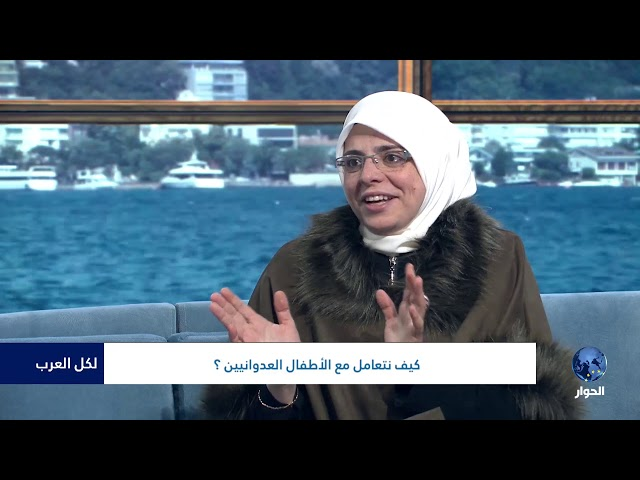 لكل العرب | الشخصية العدوانية .. الأعراض والعلاج