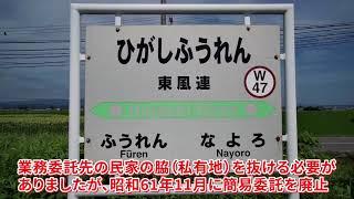 JR宗谷本線 東風連駅 「名寄高校」への移転改称を待つ名寄市郊外の閑散駅 2020.7.27