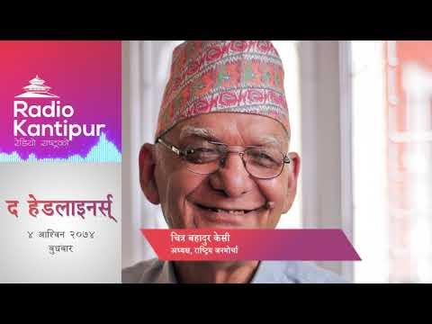 The Headliners interview with Chitra Bahadur KC | Journalist Anil Pariyar | 20 September 2017