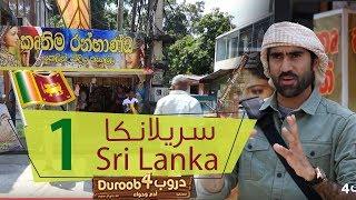 دروب4 سريلانكا 1 | Duroob4 Sri Lanka 1