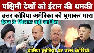 पश्चिमी देशों को ईरान की हिदायत   North Korea South Korea America   Afghan NonstopNews Today News