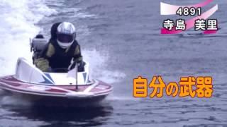 ボートレース平和島 http://www.heiwajima.gr.jp/ 2015年11月平和島デビ...