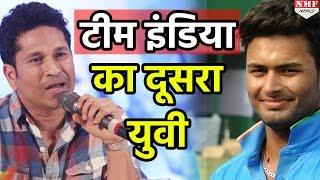Sachin Tendulkar ने Rishabh Pant को इसलिए बताया Team India का नया Yuvraj Singh
