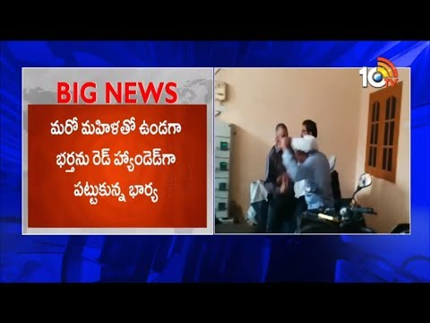 Husband Caught To Wife With Illegal Affair In Hyderabad | 10TV News