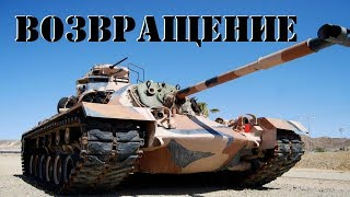 World of Tanks - Возвращение Калибра.