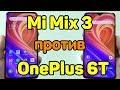Обзор Xiaomi Mi Mix 3 и OnePlus 6T ЛУЧШИЕ СМАРТФОНЫ 2018? И СТОИТ ЛИ ЖДАТЬ Snapdragon 855 ?
