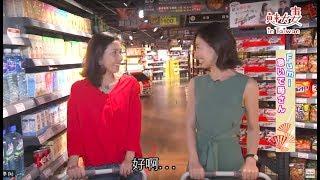 《魅力妻 in Taiwan》第14集_迷上台灣傳統按摩與KTV的魅力妻Fumi 大久保麻梨子 検索動画 13