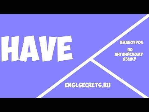 Глагол to have видеоурок