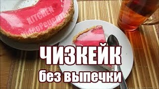 Творожный ЧИЗКЕЙК без выпечки | cheesecake | быстрый торт с творогом из печенья | сырный торт