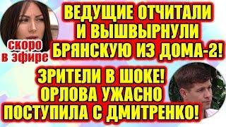 Дом 2 Свежие Новости ♡ 24 июля 2019. Эфир (30.07.2019).